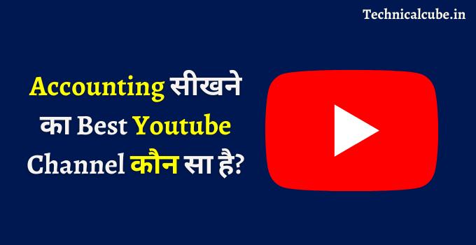 Accounting सीखने का Best Youtube Channel कौन सा है