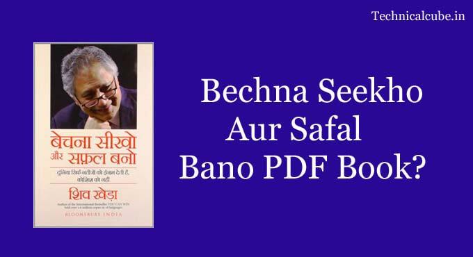 Bechna Seekho Aur Safal Bano PDF book