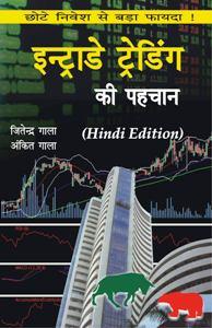 Intraday Trading Ki Pehchan