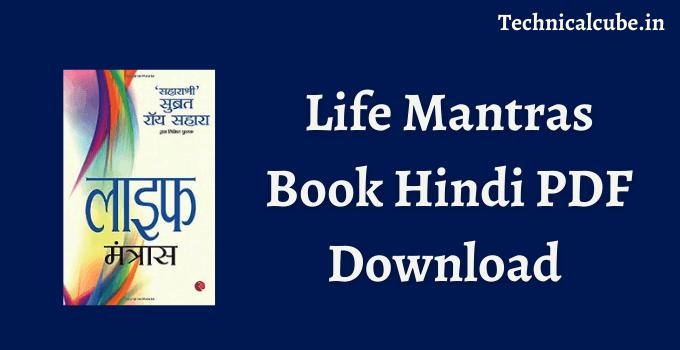 Life Mantras Book in Hindi Pdf Download