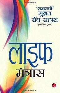 Life Mantras Book in Hindi
