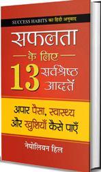 Safalta ke Liye 13 Sarvashreshtha Aadaten