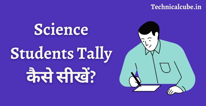 Science Students Tally कैसे सीखें