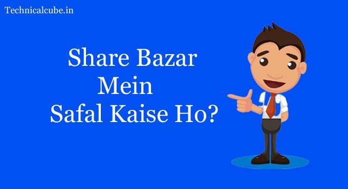 Share Bazar Mein Safal Kaise Ho