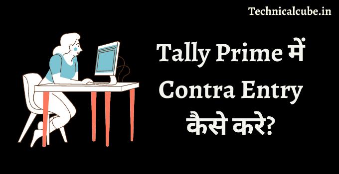 Tally Prime में Contra Entry कैसे करे