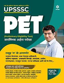 upsssc pet book 2021