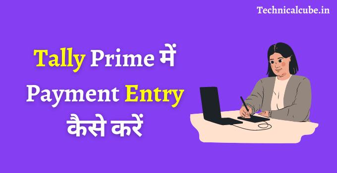 Tally Prime में Payment Entry कैसे करें