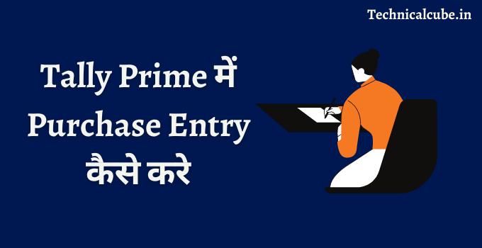 Tally Prime में Purchase Entry कैसे करे