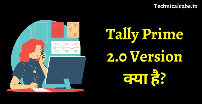 Tally Prime 2.0 क्या है